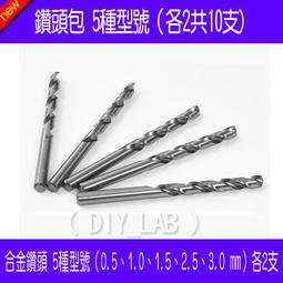 【DIY_LAB#2138】鑽頭包 共10支 5種型號(0.5、1.0、1.5、2.5、3.0 mm)各2支(現貨)