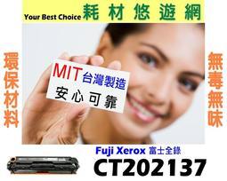 Fuji Xerox 富士全錄 相容碳粉匣 高容量 CT202137 P115/M115