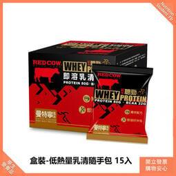 【首20組下單+送搖搖杯】紅牛聰勁 盒裝隨身包 15包 低熱量乳清蛋白 高蛋白 蛋白粉
