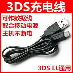 任天堂 Nintendo 3DS/3DS LL /3DS XL/DSi/DSl 通用充電線
