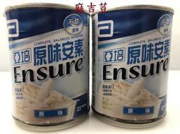 亞培原味安素均衡營養配方不甜 237ml/250大卡奶素可用似雀巢愛速康均康