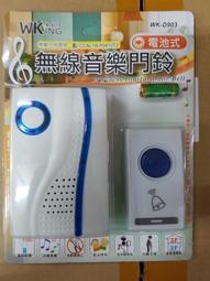 (YOYO柑仔店)無敵王 無線 電池 1對1 來鈴顯示 音樂門鈴 看護鈴 36種音樂(WK-D903)