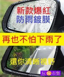 防雨神器 科技鍍膜 汽車後視鏡防雨膜 防水膜 防霧 疏水 後照鏡防水 車用 防雨貼片 車窗 擋風玻璃 超越防水噴霧