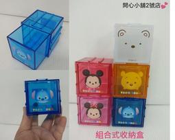 正版 迪士尼 Tsum Tsum 角落生物 組合式收納盒 收納組合 積木收納盒 方塊收納盒 置物盒 桌上收納 迪士尼疊疊