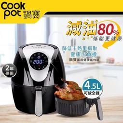 智慧購物王》CookPower 鍋寶萬用健康氣炸鍋4.5L大全配 2年保固