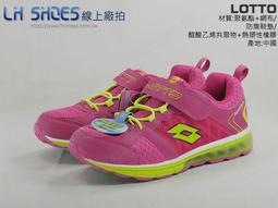 LH Shoes線上廠拍/LOTTO桃紅/螢光輕量氣墊亮彩跑鞋(1983)鞋店下架品