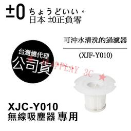 婷【全館優惠中】±0正負零XJC-Y010/XJC-B021電池式無線吸塵器配件【原廠濾杯】→水洗式杯狀濾網、可重複使用