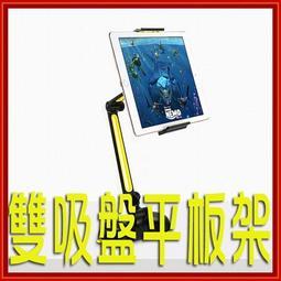 (Q哥) C19 創意雙吸盤懶人手機平板電腦支架床頭蘋果ipad桌面變形折疊架子 平板架