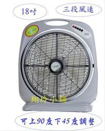 【翔玲小舖2】友情牌18箱扇 KB-1873(取代KB-1881) 超大風量涼涼吹