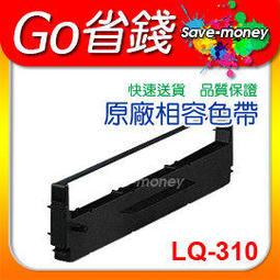 EPSON LQ-310 / LQ310原廠相容色帶(S015641)點陣式印表機★報表紙/傳真紙/HP碳粉匣特價中