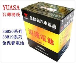頂好電池-臺中 台灣湯淺 YUASA 36B20L 36B20RS 36B20R 36B20LS 免保養汽車電池 威力