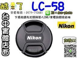 【酷BEE了】Nikon LC-58 58mm LC58 原廠鏡頭蓋 保證國祥公司貨 臺中西屯店取