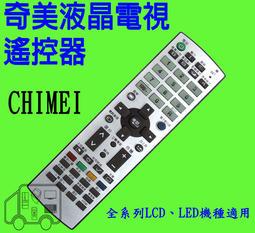 奇美液晶電視遙控器 TL-42S2000D TL-32S4000T DTL-642S200 TL-24L6000T
