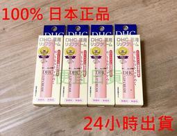 〔便宜日貨〕100%正品 全新現貨 直接下標 DHC 純欖護唇膏 1.5g 當天出貨