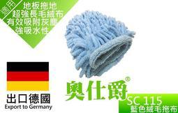 《奧仕爵》SC115 蒸氣清洗機 配件 →「藍色長毛絨布」,適用地板髒污清潔、油汙清潔、地板拖地、超強吸附水、灰塵髒污特