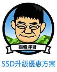 胖哥專業筆電服務《臺北/臺中/嘉義/臺南》 ACER 清潔保養 加裝120G SSD含系統轉移