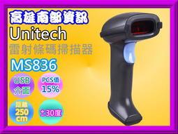 高雄南部資訊【含稅】UNITECH MS836 手持式雷射條碼掃描器/USB