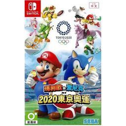 【現貨不用等】NS Switch 瑪利歐 & 索尼克 AT 2020 東京奧運 中文版 SEGA 瑪利歐東京奧運 全新