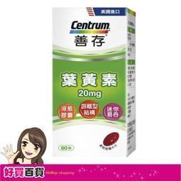 善存 游離型葉黃素軟膠囊20mg(60粒/瓶)