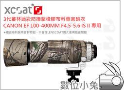 免睡攝影【XCOAT 石卡 3代叢林迷彩橡膠砲衣 CANON EF 100-400mm f4.5-5.6 IS II】
