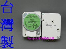 【專速】國際牌 電冰箱 TMDFX04AB1,DBZA-807-1D2,東芝TMDFY06EA1 除霜定時器 除霜計時器