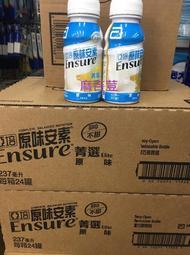 亞培原味安素菁選均衡營養配方塑膠瓶原味不甜 237ml/252大卡 奶素可用 可參考桂格 雀巢 補體素優纖