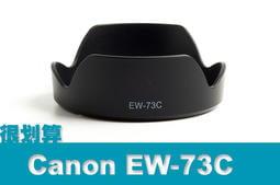 [很划算] Canon 佳能 副廠遮光罩 EW-73C 可反蓋 EF-S 10-18mm F4.5-5.6