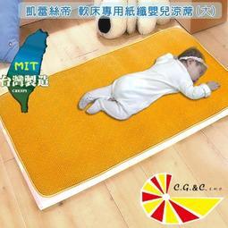 【123 生活館】凱蕾絲帝-軟床專用透氣紙纖涼墊(嬰兒床墊用70*130)最舒爽透氣天然蓆