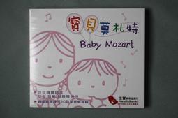 * 寶貝 莫札特 古典音樂2CD 全新未拆