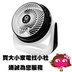 附發票 ◎電器網拍批發◎ JINKON 晶工 9吋空氣循環扇 JK-109