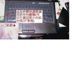 通用型 高級矽膠~筆電鍵盤保護膜 ACER DELL ASUS HP MSI IBM LENOVO SONY 鍵盤膜 不分款式通通另售桌上型電腦用