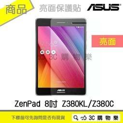 3C購物樂-華碩 ASUS ZenPad 8吋 Z380KL Z380C 亮面 保護貼 霧面 鋼貼 玻璃貼 保貼 膜 貼