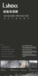 GIGABYTE 技嘉 P56XT 通用型 筆電鍵盤保護膜 鍵盤膜 防水 防塵 臺北光華/臺中/嘉義 可自取