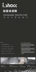 GIGABYTE 技嘉 P57W v7 通用型 筆電鍵盤保護膜 鍵盤膜 防水 防塵 臺北光華/臺中/嘉義 可自取