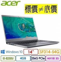 【 嘉義 】 來電享折扣 acer SF314-54G-51F3 銀 I5-8250U 256G SSD 宏碁 14吋