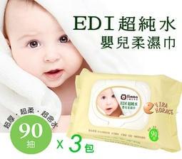 *HORACE*小獅王辛巴EDI超純水嬰兒柔濕巾90抽、小獅王辛巴濕紙巾超厚型「一串 3包」90抽省錢好選擇