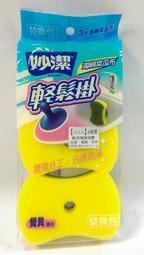 【八八八】e網購~【妙潔海綿菜瓜布替換包3片裝】109556 鍋刷 菜瓜布 除焦 洗碗 洗鍋子