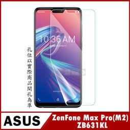 【鋼化玻璃貼】ASUS ZenFone Max Pro(M2) ZB631KL 鋼化貼 玻璃貼 鋼化膜 高效防刮 防髒