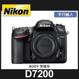 【聖佳】Nikon D7200 單機身 平行輸入(套組$21300送32G+副鋰)