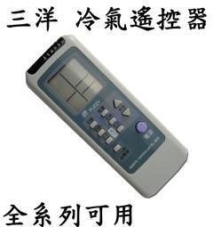 【金龍電子】SA-1 三洋冷氣遙控器 全系列 變頻 分離式 窗型