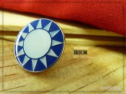 【國旗商品創意館】中國國民黨國旗徽章/胸針/KMT/馬英九/超過50國胸章