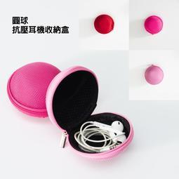 圓球抗壓耳機收納盒【5999】波米Bao 耳機收納盒 Apple 耳機 零錢收納盒
