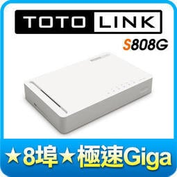 TOTOLINK S808G 8Port 8埠Giga 極速乙太網路交換器