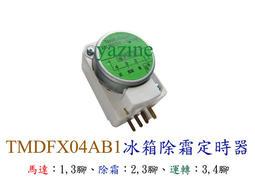 【TMDFX04AB1電冰箱除霜定時器】-----國際、日立、東芝、普騰、漢唐適用
