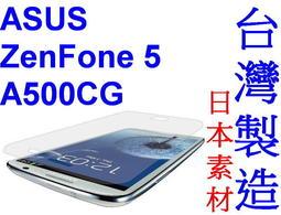愛批發【來店降】ASUS ZenFone 5 A500CG 手機用 亮面 抗刮 易貼 專業 保護貼【台灣製造】螢幕保護貼