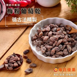 【每日優果食品】梅粉葡萄乾,採用上選梅粉調味,鹹鹹甜甜的好滋味!