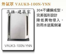 """[建築家] VAUK4-75N/100N-YNN 日本設計304不鏽鋼方型外氣罩3""""/4"""" (銀灰色)-建商指定使用"""