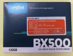全新盒裝 Micron Crucial 美光 BX500 120GB 120G SSD (附發票有保固)