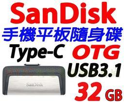 SanDisk 手機隨身碟 32G SDDDC2 32GB 雙用 平板 OTG 隨身碟 另有 128G 64G 256G