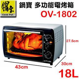 ✤ 電器皇后 -  鍋寶 18L多功能電烤箱 (OV-1802)